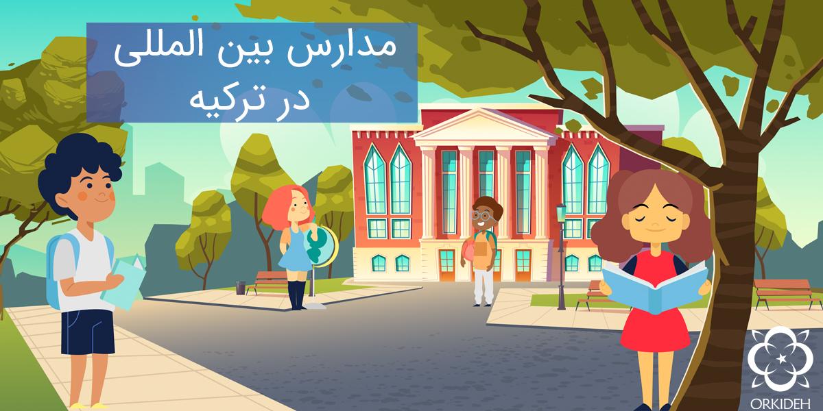 مدارس بین المللی در ترکیه