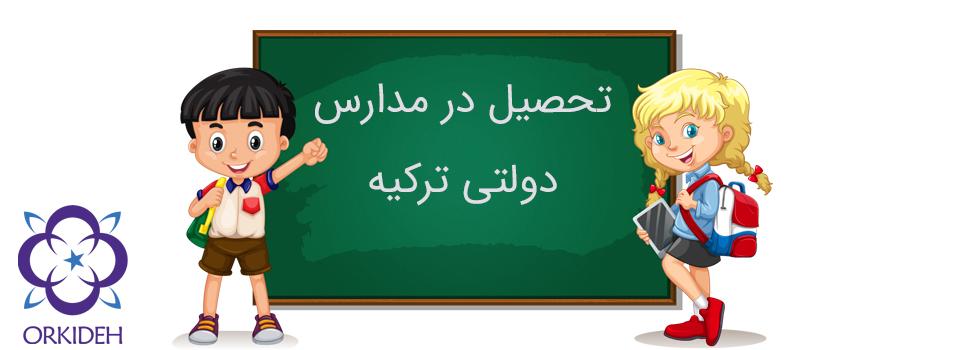 تحصیل در مدارس دولتی ترکیه