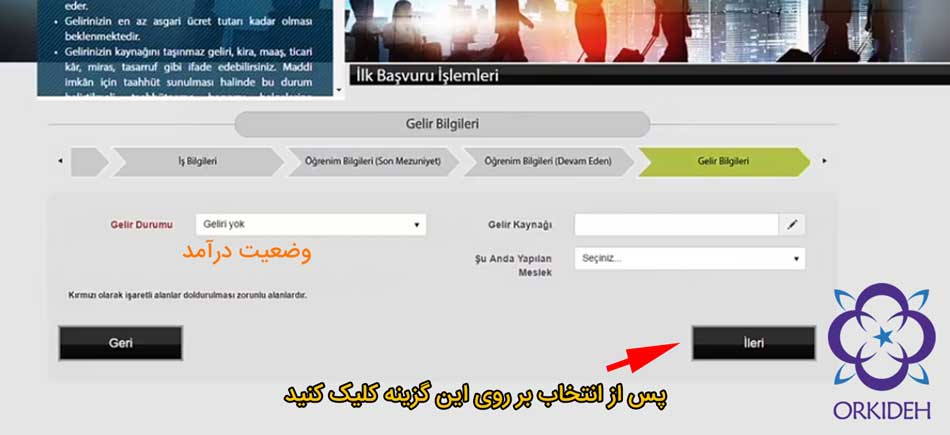 ثبت نام مصاحبه اقامت ترکیه