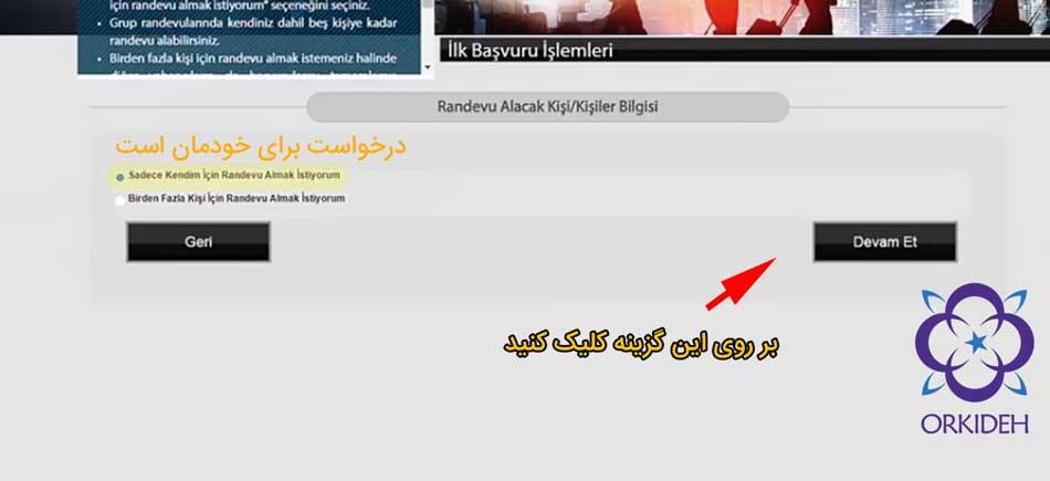آموزش ثبت نام اقامت ترکیه