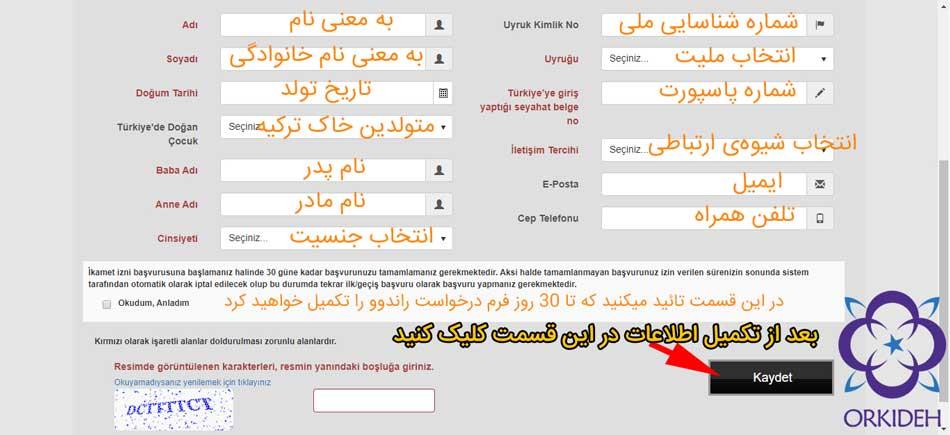 فرم ثبت نام اقامت ترکیه