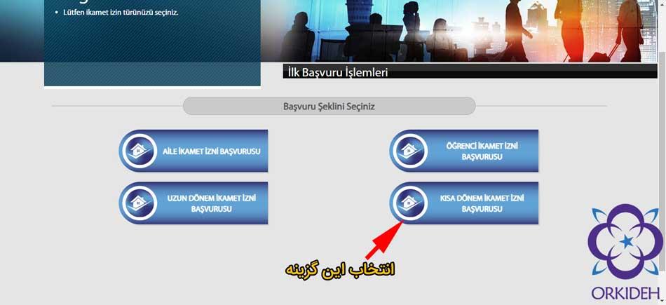 وقت مصاحبه اقامت ترکیه