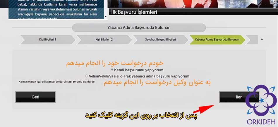 گرفتن راندوو اقامت ترکیه