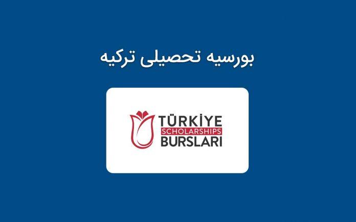 بورسیه تحصیلی ترکیه