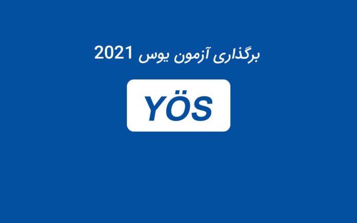 آزمون یوس 2021