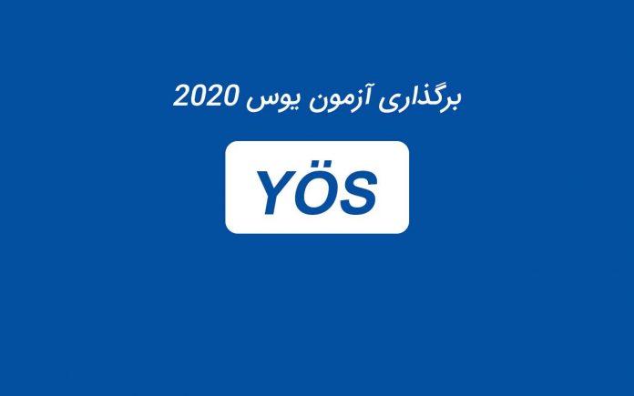 آزمون یوس 2020