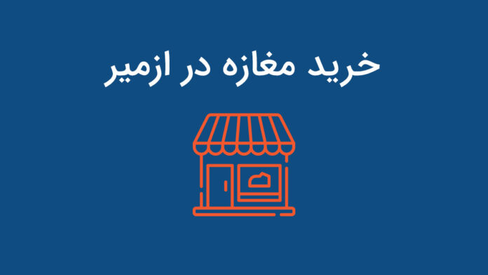 خرید مغازه در ازمیر