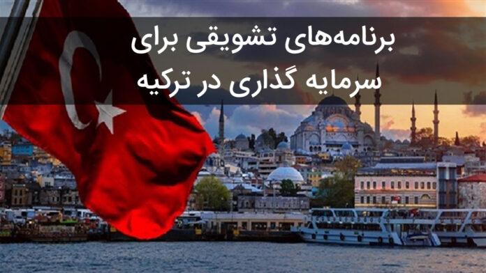 برنامه-های-تشویقی-برای-سرمایه-گذاری-در-ترکیه
