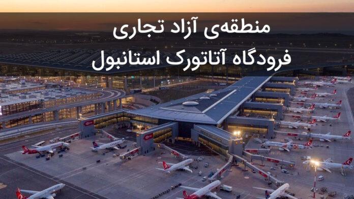 منطقهی-آزاد-تجاری-فرودگاه-آتاتورک-استانبول