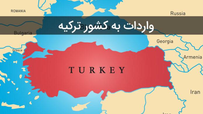 واردات به کشور ترکیه